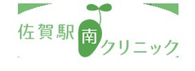 佐賀駅南クリニックロゴ